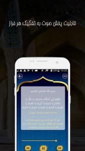 اسکرین شات برنامه مفاتیح الجنان - زیارت جوشن کبیر 3