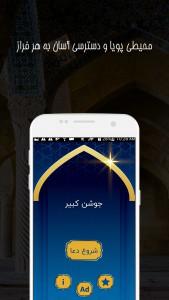 اسکرین شات برنامه مفاتیح الجنان - زیارت جوشن کبیر 2