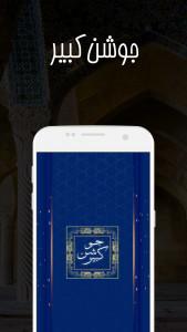 اسکرین شات برنامه مفاتیح الجنان - زیارت جوشن کبیر 1