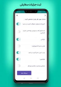 اسکرین شات برنامه آچاره   Achareh 3