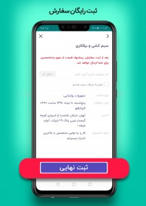اسکرین شات برنامه آچاره   Achareh 4