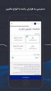 اسکرین شات برنامه اوبار | Ubaar سامانه هوشمند حمل بار 3