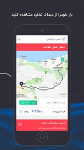 اسکرین شات برنامه اوبار | Ubaar سامانه هوشمند حمل بار 5