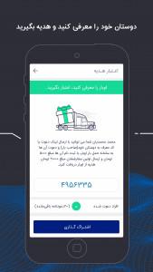 اسکرین شات برنامه اوبار | Ubaar سامانه هوشمند حمل بار 6