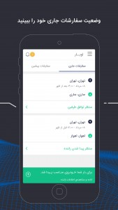 اسکرین شات برنامه اوبار | Ubaar سامانه هوشمند حمل بار 4