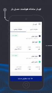 اسکرین شات برنامه اوبار | Ubaar سامانه هوشمند حمل بار 1
