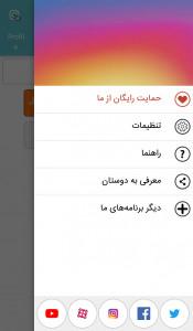 اسکرین شات برنامه دانلود از اینستاگرام 5