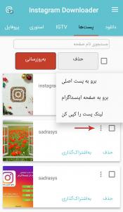 اسکرین شات برنامه دانلود از اینستاگرام 4