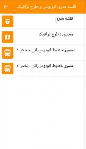اسکرین شات برنامه نقشه آفلاین شیراز 8