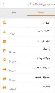 اسکرین شات برنامه نقشه آفلاین تبریز 4