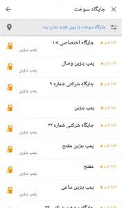 اسکرین شات برنامه نقشه آفلاین تهران 5