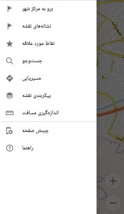 اسکرین شات برنامه نقشه آفلاین ارومیه 3