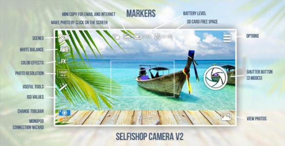 اسکرین شات برنامه SelfiShop Camera 1