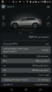 اسکرین شات برنامه خودرویار: دستیار هوشمند خودرو 10