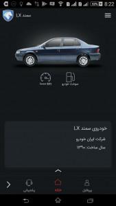 اسکرین شات برنامه خودرویار: دستیار هوشمند خودرو 5