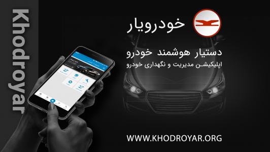 اسکرین شات برنامه خودرویار: دستیار هوشمند خودرو 1