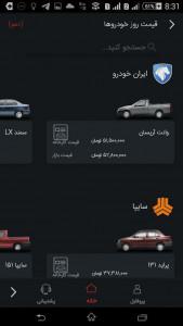 اسکرین شات برنامه خودرویار: دستیار هوشمند خودرو 15
