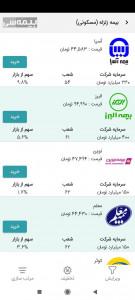 اسکرین شات برنامه بیمه سی   مقایسه و خرید آنلاین بیمه 10