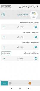اسکرین شات برنامه بیمه سی   مقایسه و خرید آنلاین بیمه 1