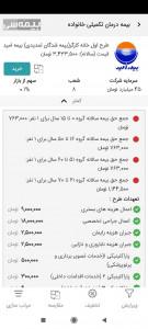 اسکرین شات برنامه بیمه سی   مقایسه و خرید آنلاین بیمه 5