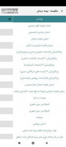 اسکرین شات برنامه بیمه سی   مقایسه و خرید آنلاین بیمه 4