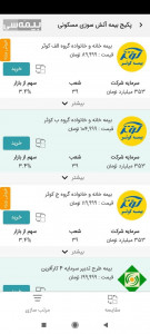 اسکرین شات برنامه بیمه سی   مقایسه و خرید آنلاین بیمه 12