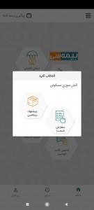 اسکرین شات برنامه بیمه سی   مقایسه و خرید آنلاین بیمه 2