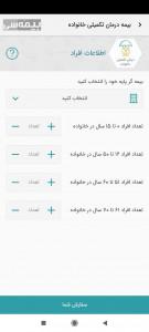 اسکرین شات برنامه بیمه سی   مقایسه و خرید آنلاین بیمه 7