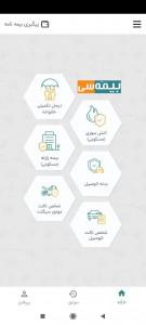 اسکرین شات برنامه بیمه سی   مقایسه و خرید آنلاین بیمه 8