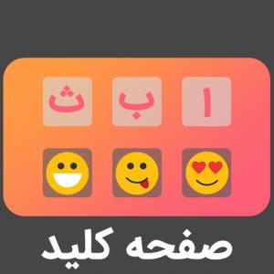 اسکرین شات برنامه صفحه کلید : کیبورد هوشمند فارسی 3