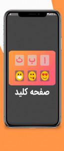 اسکرین شات برنامه صفحه کلید : کیبورد هوشمند فارسی 2