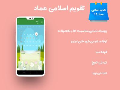 اسکرین شات برنامه تقویم 98 - تقویم فارسی 1
