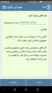 اسکرین شات برنامه عضو گیر تلگرام 2