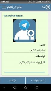 اسکرین شات برنامه عضو گیر تلگرام 3