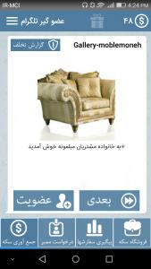 اسکرین شات برنامه عضو گیر تلگرام 1