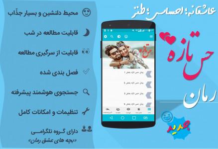 اسکرین شات برنامه رمان عاشقانه-طنز حس تازه 1