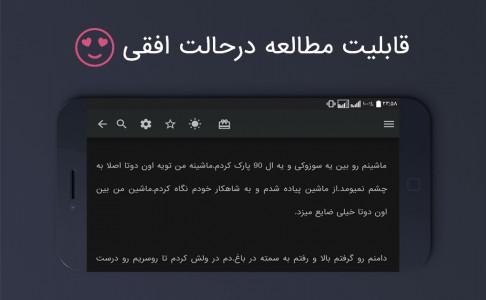 اسکرین شات برنامه رمان عاشقانه-طنز حس تازه 5