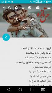 اسکرین شات برنامه رمان عاشقانه-طنز حس تازه 3
