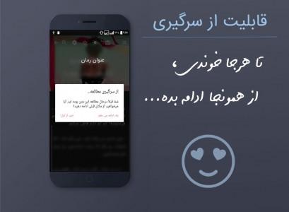 اسکرین شات برنامه رمان عاشقانه-طنز حس تازه 2