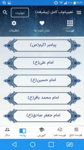 اسکرین شات برنامه تعبیرخواب کامل (پیشرفته) 6