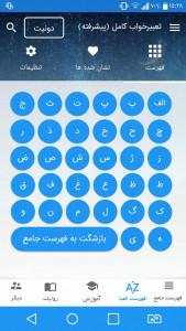 اسکرین شات برنامه تعبیرخواب کامل (پیشرفته) 4