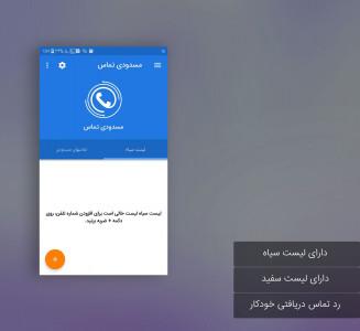 اسکرین شات برنامه مسدود کردن تماس مزاحم (پیشرفته) 2