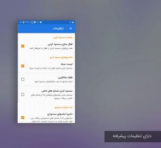 اسکرین شات برنامه مسدود کردن تماس مزاحم (پیشرفته) 3