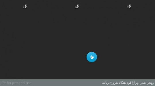 اسکرین شات برنامه چراغ قوه حرفه ای گوشی 3