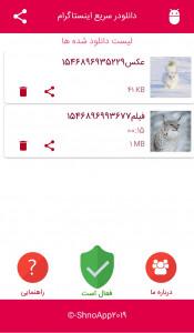 اسکرین شات برنامه دانلودر سریع (اینستاگرام) 1
