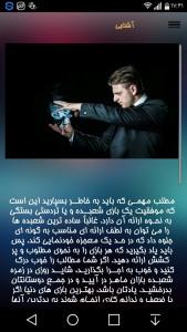 اسکرین شات برنامه شعبده باز (آموزش جامع شعبده بازی) 5