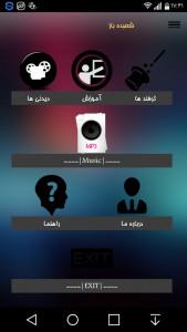 اسکرین شات برنامه شعبده باز (آموزش جامع شعبده بازی) 2