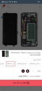اسکرین شات برنامه قطعات موبایل بارسا 3