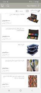 اسکرین شات برنامه فروشگاه چاپکا 1