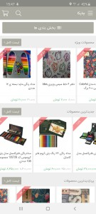 اسکرین شات برنامه فروشگاه چاپکا 4